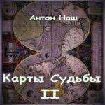 Антон Емельянов — Карты судьбы 2 (СИ) (аудиокнига)