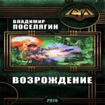 Владимир Поселягин — Возрождение (аудиокнига)