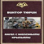 Виктор Тюрин — Ангел с железными крыльями (аудиокнига)