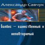 Савчук Александр — Балбес — единственный и неповторимый (аудиокнига)
