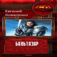 Бальтазар (аудиокнига)