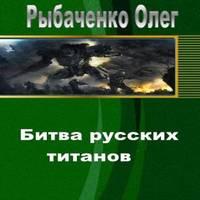 Битва русских титанов (СИ) (аудиокнига)