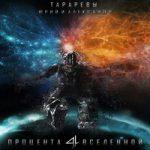 Юрий Тарарев — Четыре процента вселенной (аудиокнига)