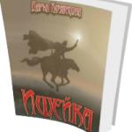 Кузнецова Дарья — Ищейка (аудиокнига)