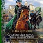 Галина Гончарова — Изнанка королевского дворца (аудиокнига)