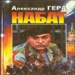 Александр Гера — Набат (аудиокнига)