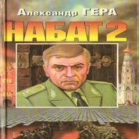Набат-2 (аудиокнига)