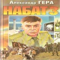 Набат-3 (аудиокнига)