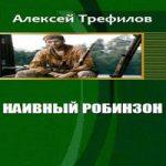 Трефилов Алексей — Наивный Робинзон v. 2.0 (аудиокнига)