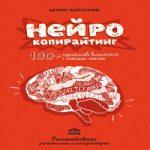 Денис Каплунов — Нейрокопирайтинг. 100+ приёмов влияния с помощью текста (аудиокнига)