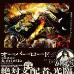 Маруяма Куганэ — Overlord 4 (аудиокнига)