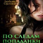 Любовь Орлова — ПО СЛЕДАМ ПОПАДАНКИ (аудиокнига)