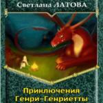 Светлана Латова — ПРИКЛЮЧЕНИЯ ГЕНРИ-ГЕНРИЕТТЫ (аудиокнига)