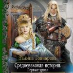 Галина Гончарова — Первые уроки (аудиокнига)