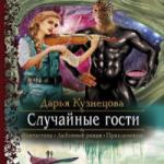 Кузнецова Дарья — Случайные гости (аудиокнига)