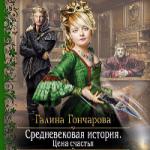 Галина Гончарова — Цена счастья (аудиокнига)