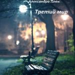 Александра Плен   — Третий мир (аудиокнига)