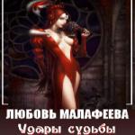 Любовь Малафеева — УДАРЫ СУДЬБЫ (аудиокнига)