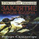 Роберт Сальваторе — Заклятие короля-колдуна (аудиокнига)