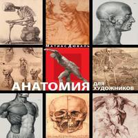 Анатомия для художников (аудиокнига)