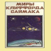 Миры Клиффорда Саймака. Книга 1 (аудиокнига)