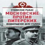 Святослав Рыбас — Московские против питерских. Ленинградское дело Сталина (аудиокнига)