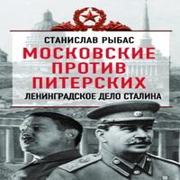 Московские против питерских. Ленинградское дело Сталина (аудиокнига)