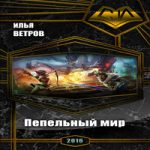 Илья Ветров — Пепельный мир (СИ) (аудиокнига)