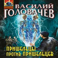 Пришельцы против пришельцев (сборник) (аудиокнига)