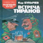 Кир Булычев — Встреча тиранов (сборник) (аудиокнига)