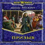 Денис Мухин — Призыв (аудиокнига)