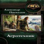 Александр Пискалюк — Агротехник (аудиокнига)