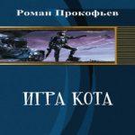 Роман Прокофьев — Игра Кота (аудиокнига)