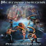 Александр Тарарев — Межгалактический бордель (аудиокнига)