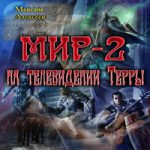 Михаил Алексеев — Мир-2 на телевидении Терры (СИ) (аудиокнига)