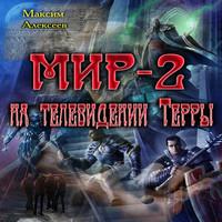 Мир-2 на телевидении Терры (СИ) (аудиокнига)