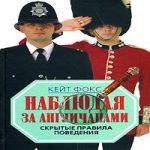 Кейт Фокс — Наблюдая за англичанами. Скрытые правила поведения (аудиокнига)