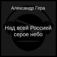 Над всей Россией серое небо (аудиокнига)