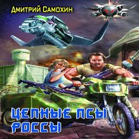 Цепные Псы Россы (аудиокнига)