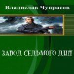 Владислав Чупрасов, Римма Храбрых — Завод седьмого дня (аудиокнига)