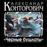 Александр Конторович — Черные бушлаты. Септология (аудиокнига)