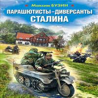Парашютисты-диверсанты Сталина. Прорыв разведчиков (аудиокнига)