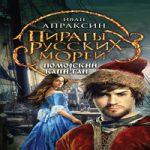 Иван Апраксин — Поморский капитан (аудиокнига)
