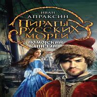 Поморский капитан (аудиокнига)