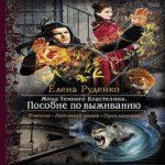 Елена Руденко — Пособие по выживанию (аудиокнига)