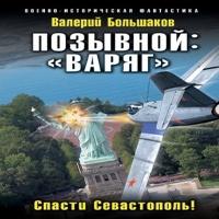 Позывной «Варяг». Спасти Севастополь! (аудиокнига)
