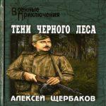 Алексей Щербаков — Тени черного леса (аудиокнига)