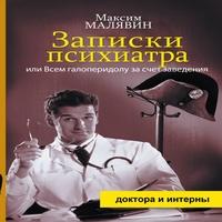Максим Малявин - Записки психиатра, или Всем галоперидолу за счет заведения (аудиокнига)