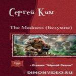 Сергей Ким — Стражи «Чёрной Скалы» (СИ) (аудиокнига)