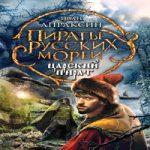 Иван Апраксин — Царский пират (аудиокнига)